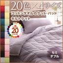 綿素材 タオルケット 掛け布団!20色から選べる コットンタオルキルトケット 単品 セミダブルサイズ