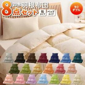 【選べる新20色】【送料無料】 羽根布団8点セット ベッドタイプ セミダブルサイズ