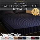 9色から選べるホテルスタイル ストライプ柄サテン素材 ベッド用ボックスシーツカバー セミダブルサイズ
