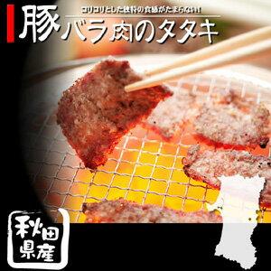 【送料無料】秋田県B級グルメ焼肉用!業務用国産豚肉 バラ軟骨のタタキ 1kg