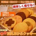 ダイエット クッキー
