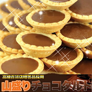 訳ありスイーツ 大容量 チョコレートタルト 洋菓子!チョコタルト どっさり40個セット