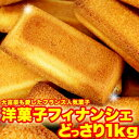【送料無料】大容量 訳ありスイーツ 洋菓子!訳あり 高級フィナンシェ どっさり1kgセット