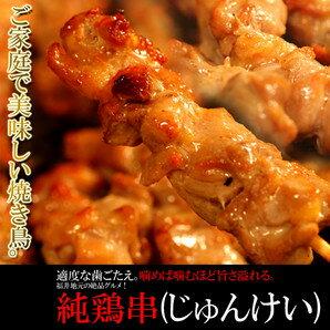 【送料無料】焼き鳥 福井県産 絶品グルメ!純鶏串(じゅんけい)どっさり20串