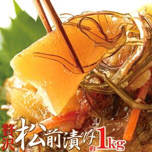 【送料無料】数の子の食感と昆布の旨味が最高!贅沢松前漬け 1kg