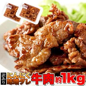 【送料無料】訳あり にんにく味噌ダレ牛肉1kg(約500g×2パック)