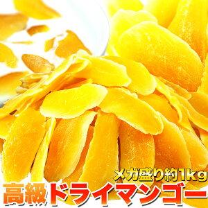 ドライフルーツ マンゴー 業務用 簡易包装!業務用 高級ドライマンゴーメガ盛り1kg