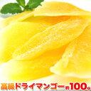 【メール便送料無料】ドライフルーツ マンゴー お試し用サイズ 簡易包装!業務用 高級ドライマンゴー 100g