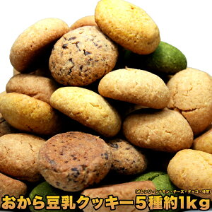 【送料無料】しっとり豆乳おからクッキー 1kg くっきー!訳あり おから豆乳クッキー1kg 5種セット(チョコレート、オレンジ、チーズ、シナモン、抹茶)