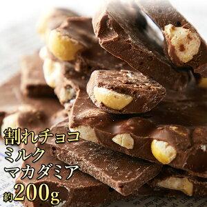 【送料無料】クーベルチュール割れチョコミルクマカダミア 約200g 【製造元メール便発送限定】