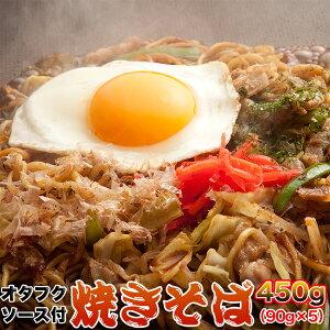 【送料無料】もちもち讃岐麺とオタフクソースが食欲そそる焼きそば5食(90g×5)【製造元ゆうメール便発送限定】