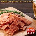 【メール便送料無料】ジャーキー おつまみ!国産鶏むね肉のジュワ旨チキンジャーキー 115g