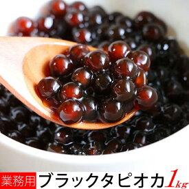 【送料無料】業務用 ブラックタピオカ1kg