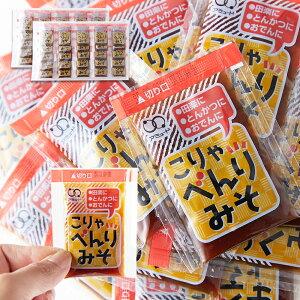 【送料無料】こりゃべんり味噌50包【製造元ゆうメール発送限定】