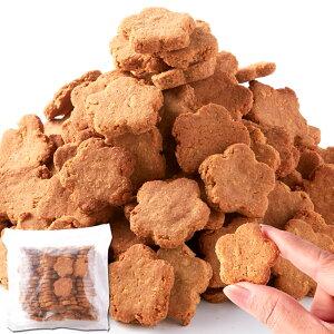 固めの食感 おからクッキー くっきー!訳あり 米粉とてんさい糖の豆乳おからクッキー500g