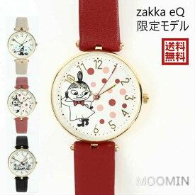 【SALE20%OFF】MOOMIN ムーミン 腕時計 zakka eQ限定モデル 時計 リトルミイ ウォッチ ギフト プレゼント ピンク ベージュ レッド ブラック 【送料無料】