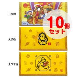 【送料無料オススメ!! 10個セット】gift:開運財布・金運通帳ケース