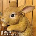 ウサギ 置物 リアル うさぎ ぶらさがりラビット バニー リアルなうさぎの置物 動物オブジェ ガーデンオーナメ…