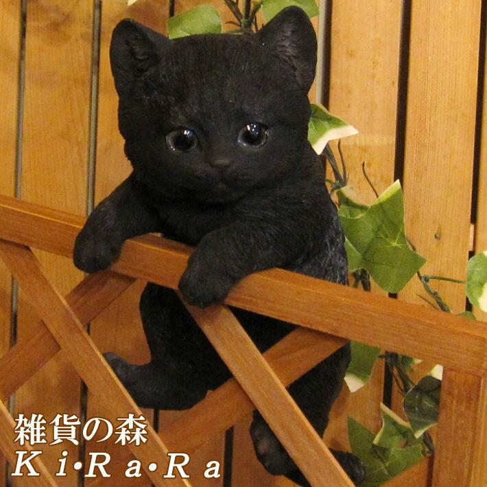 猫 置物 リアル 黒ねこ クロネコ キャット リアルな猫の置物 ぶらさがりベビーキャット ブラック 動物オブジェ ガーデンオーナメント 装飾 フィギュア モチーフ インテリア 玄関先 庭 雑貨