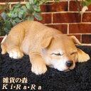 犬 置物 柴犬 子いぬ イヌ ドッグ リアルな犬の置物 しばいぬ お昼寝中 動物オブジェ ガーデンオーナメント…