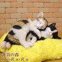 猫 置物 リアル ねこ ネコ キャット リアルな猫の置物 寄り添いスリーピングキャット B 動物オブジェ ガーデ…