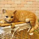 猫 置物 リアル ねこ ネコ キャット 大きくてリアルな猫の置物 寝そべりキャット チャトラ ビッグサイズ 動…