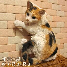 猫 置物 リアルな三毛猫の置物 キャット 伏せ Aタイプ ミケ 壁掛けタイプにもなります。動物オブジェ ガーデンオーナメント 装飾 フィギュア モチーフ インテリア 玄関先 庭 雑貨
