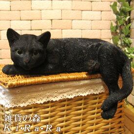 猫 置物 リアル 黒猫 クロネコ くろねこ キャット 大きくてリアルな猫の置物 寝そべりキャット ブラック ビッグサイズ 動物オブジェ ガーデンオーナメント 装飾 フィギュア モチーフ インテリア 玄関先 庭 雑貨