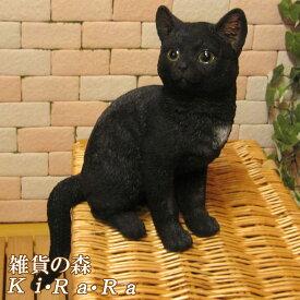 猫 置物 リアル 黒猫 クロネコ くろねこ キャット リアルな猫の置物 お座りキャット ブラック 動物オブジェ ガーデンオーナメント 装飾 フィギュア モチーフ インテリア 玄関先 庭 雑貨