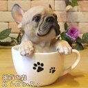 犬 置物 フレンチブルドッグ 子いぬ イヌ ドッグ リアルな犬の置物 フレブル ティーカップドッグ Aタイプ …
