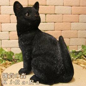 猫 置物 リアル 黒猫 癒し クロネコ ねこ キャット リアルな猫の置物 動物オブジェ ガーデンオーナメント 装飾 フィギュア モチーフ インテリア 玄関先 庭 雑貨