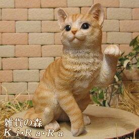 猫 置物 リアル 茶とら猫 癒し チャトラネコ ねこ キャット リアルな猫の置物 動物オブジェ ガーデンオーナメント 装飾 フィギュア モチーフ インテリア 玄関先 庭 雑貨