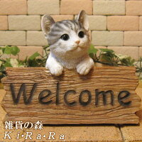 猫の置物ホワイト&グレーウエルカムボード猫雑貨ネコねこオブジェリアルキャットモチーフ毛並みこだわりオーナメントガーデニング愛嬌カフェインテリアベランダアート