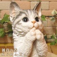 猫置物リアルねこネコキャットリアルな猫の置物お願いキャット1ホワイト&グレー動物オブジェガーデンオーナメント装飾フィギュアモチーフインテリア玄関先庭雑貨