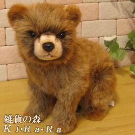 子熊 ブラウン リアルなクマのぬいぐるみ インテリア 動物 置物 オブジェ 雑貨 フィギュア アニマル くまモチーフ