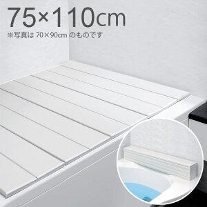 コンパクト風呂ふたネクスト L‐11【約75×110cm】