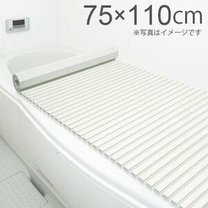 ポリプロ風呂ふた L‐11【約75×110cm】アイボリー