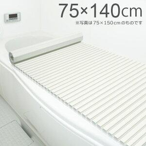 ポリプロ風呂ふた L‐14【約75×140cm】アイボリー