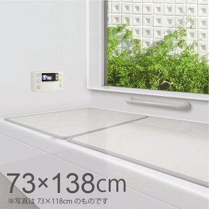 組合せ風呂ふた 2枚組 L‐14【約73×138cm】