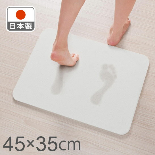 瞬乾力バスマット M【約45×35cm】
