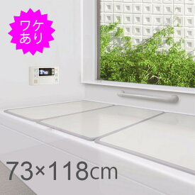 AR 組合せ風呂ふた L−12 3枚組【約73×118cm】※サイズ注意