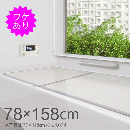 AR 組合せ風呂ふた W−16 2枚組【約78×158cm】