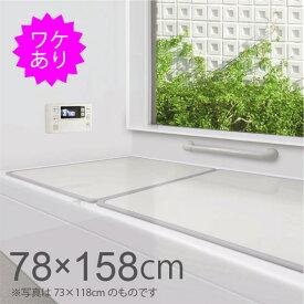 AR 組合せ風呂ふた W−16 2枚組【約78×158cm】※サイズ注意