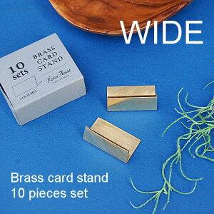 『BRASS カードスタンド ワイド S/10』【コンパクト対応】カードスタンド メモスタンド ブラス 真鍮