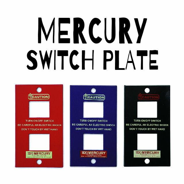 「マーキュリー スイッチプレート2ヶ口」【コンパクト対応6枚まで】スイッチカバー 2つ穴 MERCURY 模様替え カバー ブリキ