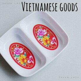 『セパレートプレート』ベトナム ベトナム雑貨 アジアン雑貨 ミニ インテリア 小物入れ 小物ケース