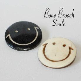 「Boneブローチ Smile」 ブローチ アクセサリー 水牛 骨 ボーン 可愛い ギフト プレゼント スマイル smile【コンパクト/ネコポス対応】