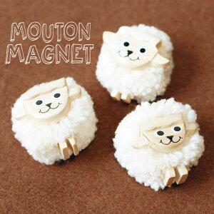 「MOUTON MAGNET」【コンパクト対応 24個まで】ムートンマグネット マグネット 磁石 ユニーク雑貨 プチギフト ばらまき