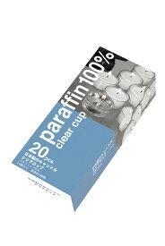 キャンドル 日本製のキャンドルクリアカップ 20個 燃焼時間約5時間 (ろうそく/ロウソク)
