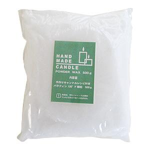 キャンドル 材料 パウダーワックス 500g 手作りキャンドル用 パラフィンワックス